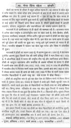 Corruption essay in hindi blank outline paper research
