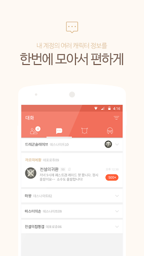 리니지M Talk - 가장 편한 혈맹 메신저