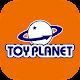 トイプラネット 公式アプリ