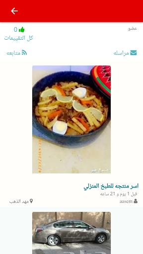 حراج نجران screenshot 16