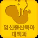 임신출산육아 대백과 icon