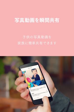 家族アルバム みてね - 子供の写真や動画を共有、整理アプリ 2.2.1 screenshot 166672
