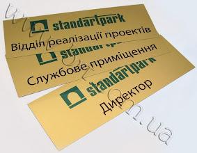 Photo: Кабінетні таблички для компанії Стандарт Парк (Дренажні системи, дренаж, водовідведення)