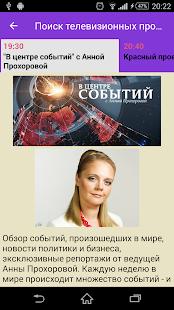 Телепрограмма - TV Guide - náhled