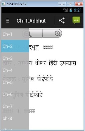 Hindi Novel Book - Adbhut 5.0 screenshot 933421