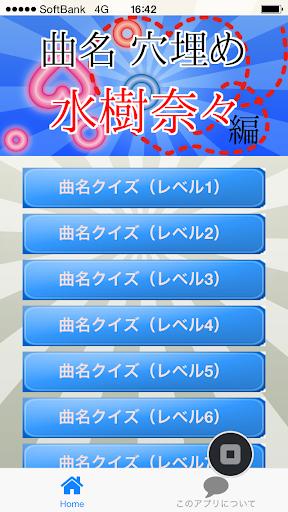 曲名穴埋めクイズ・水樹奈々編 ~タイトルが学べる無料アプリ~