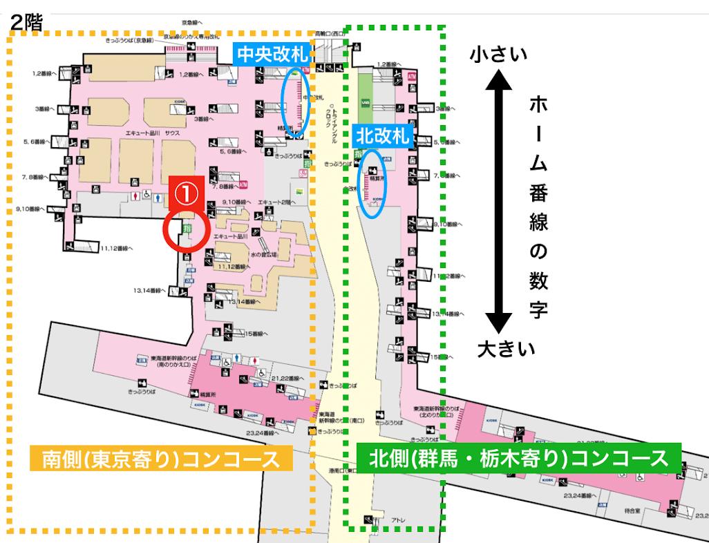 品川駅改札内の指定席券売機、きっぷ売り場まとめ