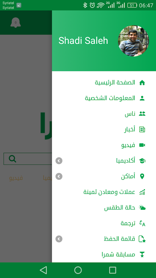 ‫شمرا‬‎- screenshot