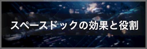 【アストロキング】スペースドックの効果と役割