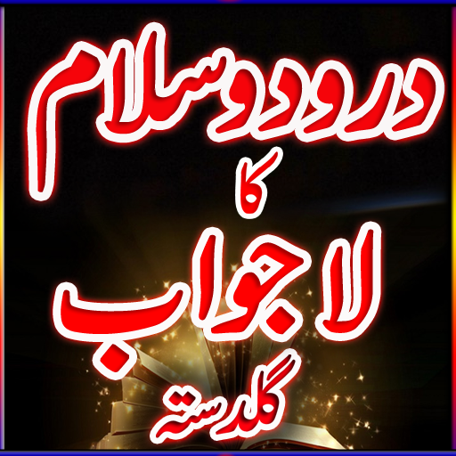 Darood All Salam Urdu Android APK Download Free By Iroshni.com