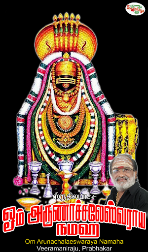 Om Arunachalaeswaraya Namaha
