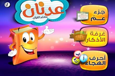 عدنان معلم القرآن Screenshot