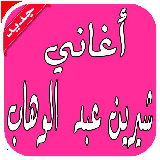 أغاني شيرين عبد الوهاب بدون نت (app)