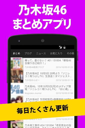 乃木坂まとめ for 乃木坂46