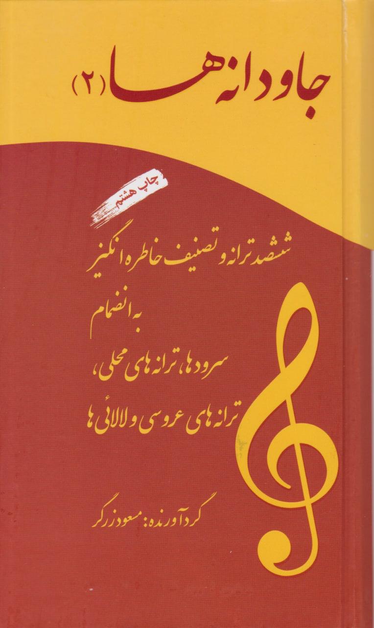کتاب دوم جاودانهها مسعود زرگر انتشارات آسمون ریسمون