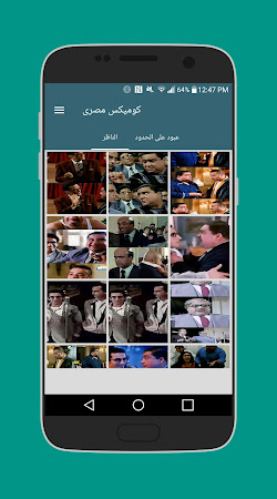 كوميكس مصرى 32 screenshot 1964545