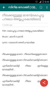 Light Music For Kids Malayalam Free Download