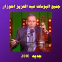 جديد كل اغاني احوزار 2016 icon