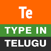 Type in Telugu (Easy Telugu Typing)