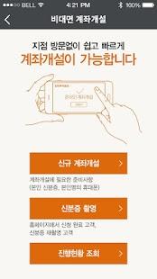 한화투자증권 SmartM(계좌개설 겸용) - náhled