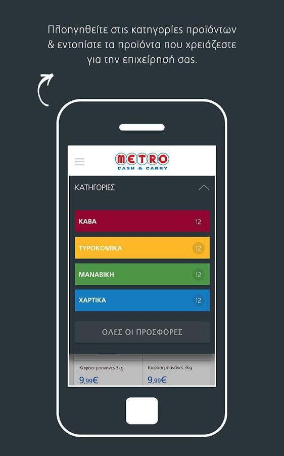 METRO Cash & Carry - στιγμιότυπο οθόνης
