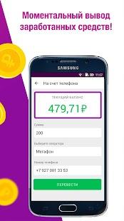 Earn Cash - мобильный заработок денег онлайн - náhled