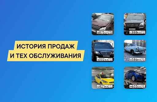 Checking cars on VIN and GOSNOMER 12.21 Screenshots 13