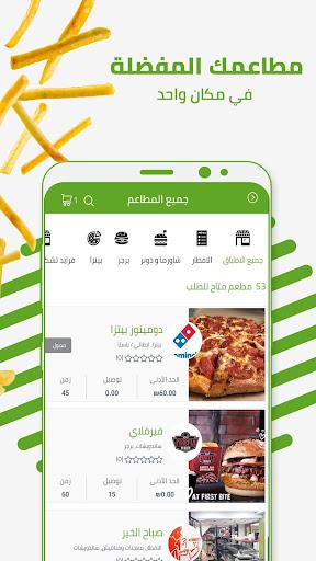 yummy: order food online from palestine screenshot 3