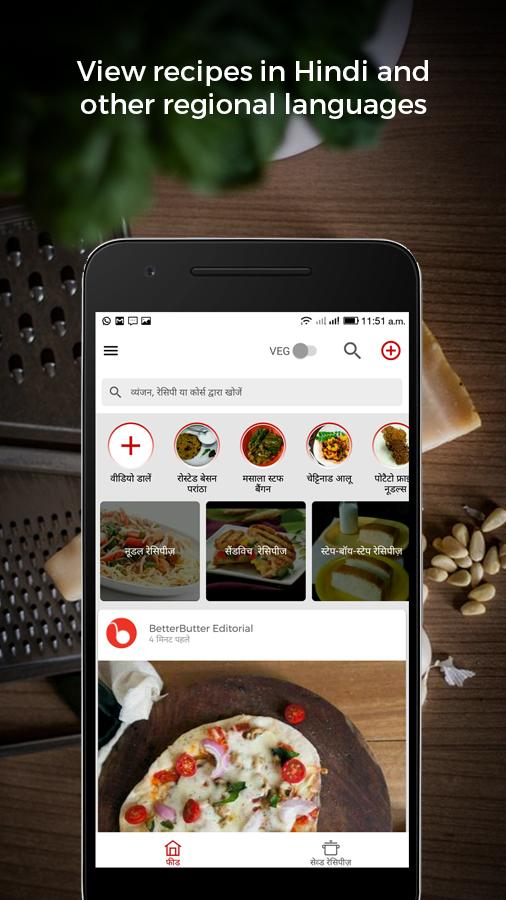 Indian recipes in hindi englishtamil and marathi android apps indian recipes in hindi englishtamil and marathi screenshot forumfinder Choice Image