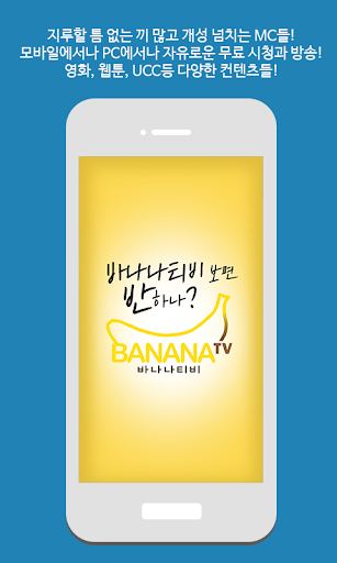 바나나티비_바나나TV