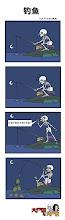 Photo: 大尸凶的漫画:钓鱼