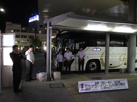 中国JRバス「グランドリーム横浜・東京2号」 1708 出発式典