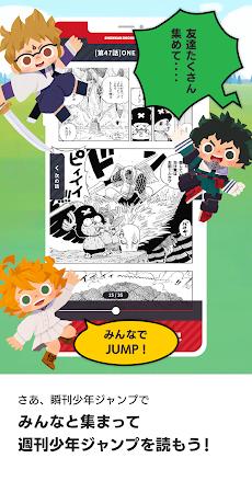 瞬刊少年ジャンプ|みんなでJUMPしてジャンプを読もう!のおすすめ画像4