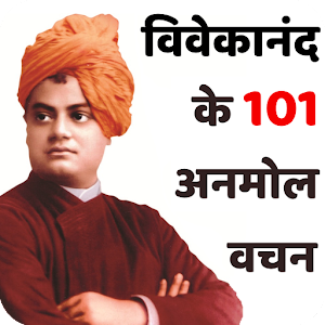 Quotes Vivekananda Amusing Swami Vivekananda Quotes Hindi  Android Apps On Google Play