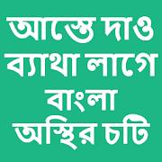 App Bangla choti aste dao betha lage APK for Windows Phone