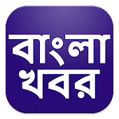 Bangla Khobor, Latest Bengali News বাংলা খবরের