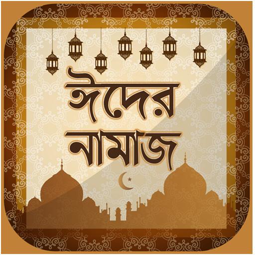 ঈদের নামাজ ~ Eid Namaz ~ Eid ul fitr namaz