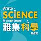 Download Aristo e-Companion (Science) For PC Windows and Mac