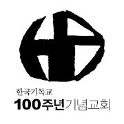100주년기념교회 교인증