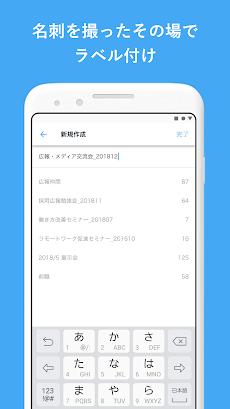 Eight - シェアNo.1名刺アプリのおすすめ画像5
