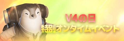 V4の日特別オンタイム