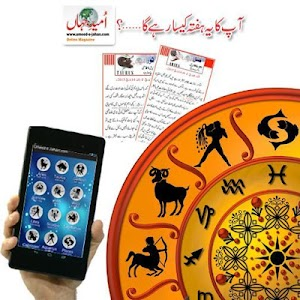 Daily Horoscope In Urdu screenshot 0