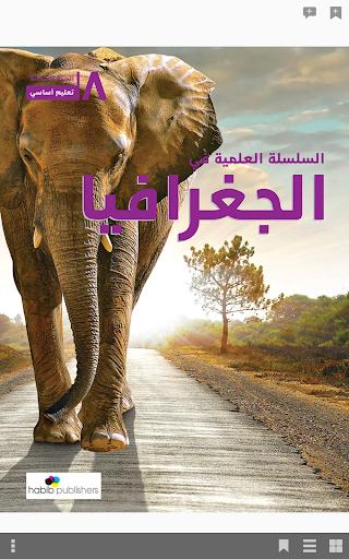 جغرافيا ثامن أساسي 2015 - حبيب