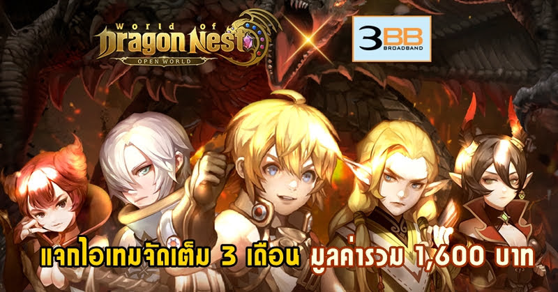 World of Dragon Nest 3BB