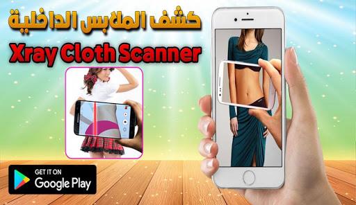 girl body scanner simulator 5 1 apk free download android app get apk file girl body scanner simulator 5 1 apk