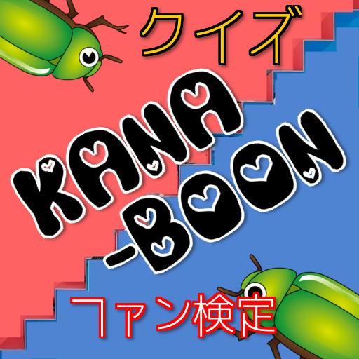 ブンブン検定 for KANA-BOON 益智 App LOGO-硬是要APP