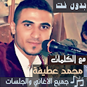 بالكلماااااات جميع اغاني محمد عطيفه بدون نت 2021 icon