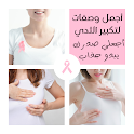 Recipes for breast enlargement icon