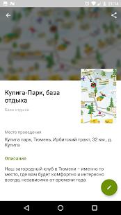 Тюмень City Guide - náhled