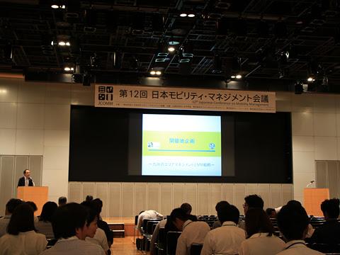 第12回 日本モビリティ・マネジメント会議 その2